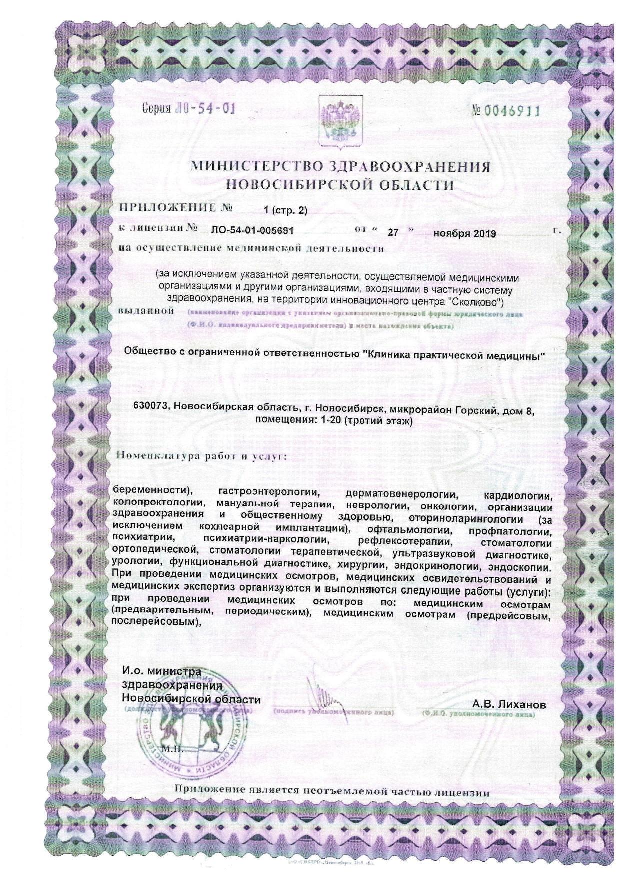 Лицензия на осуществление медицинской деятельности приложение